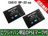 ●定形外●【2個セット】『CASIO/カシオ』NP-20 互換 バッテリー【ロワジャパン社名明記のPSEマーク付】