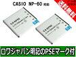 ●定形外送料無料●【2個セット】『CASIO/カシオ』 NP-60 互換 バッテリー【ロワジャパン社名明記のPSEマーク付】