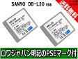 ●定形外送料無料●【増量】【2個セット】『SANYO/三洋電機対応』DB-L20 互換 バッテリー 【ロワジャパン社名明記のPSEマーク付】