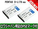 ●定形外送料無料●【増量】【2個セット】『PENTAX/ペンタックス』D-LI78 互換 バッテリー 【ロワジャパン社名明記のPSEマーク付】