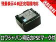 ●定形外送料無料●【全機種 純正充電器 残量表示 全対応】『CANON/キヤノン』IVIS HF BP-809 互換 バッテリー 【ロワジャパン社名PSEマーク付】