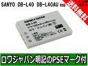 ●定形外送料無料●『SANYO/三洋電機』DB-L40 互換 バッテリー 【ロワジャパン社名明記のPSEマーク付】