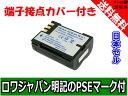 ●定形外送料無料●【増量】【日本セル】『Olympus/オリンパス』EVOLT E-500 E-51