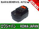 ●定形外送料無料●【増量】『BLACK&DECKER/ブラック&デッカー』A12 互換バッテリー