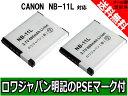 ●定形外送料無料●【2個セット】『CANON/キヤノン』NB-11L 互換 バッテリー 【ロワジャパン社名明記のPSEマーク付】