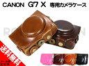 ●定形外送料無料●『CANON/キヤノン』PowerShot G7 X 専用 カメラケース CSC-G4【4色】(OLK-G7X)