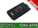 ●定形外送料無料●『ICOM/アイコム』BP200 互換バッテリー【ロワジャパン社名明記のPSEマーク付】