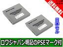 ●定形外送料無料●【2個セット】【日本セル】『CANON/キヤノン』NB-4L 互換 バッテリー