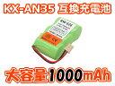 ●定形外送料無料●『PANASONIC/パナソニック』【大容量バッテリ1000mAh 通話時間UP】コードレスホン 子機用 充電池 【KX-AN35】 電話機用 バッテリー