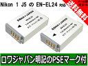 ●定形外送料無料●【2個セット】『NIKON/ニコン』ENEL24 EN-EL24互換 バッテリー 【ロワジャパン社名明記のPSEマーク付】