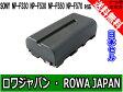 ●定形外送料無料●【日本セル】『SONY/ソニー』NP-F530/NP-F550 互換バッテリー