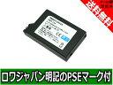 ●定形外送料無料●『SONY/ソニー』PSP-110 互換 バッテリー 【ロワジャパン社名明記のPSEマーク付】