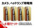 ●定形外送料無料●【4個セット】CR123A (3V) カメラ ヘッドランプ用リチウム 使い切り電池4個