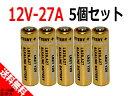●定形外送料無料●【5個入り】12V 27A アルカリ 乾電池 カーアラーム リモコン A27/G27A/PG27A/MN27/CA22/L828/EL812 互換