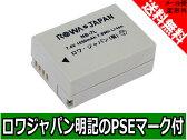 ●定形外送料無料●『CANON/キヤノン』NB-7L 互換 バッテリー 【ロワジャパン社名明記のPSEマーク付】