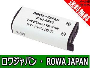 ロワジャパン バッテリー パナソニック