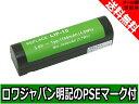 ●定形外送料無料●『SONY/ソニー』 LIP-10 互換バッテリー