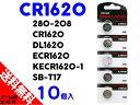 ●定形外送料無料●【10個入】CR1620 (DL1620/ECR1620/SB-T17/280-208互換) コイン形 リチウム 電池