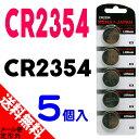 ●定形外送料無料●【ロワジャパン】【5個入】光るLED商品用 CR2354 コイン形 リチウム 電池