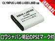 ●定形外送料無料●『OLYMPUS/オリンパス』LI-90B 互換 バッテリー 【ロワジャパン社名明記のPSEマーク付】