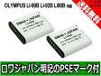 ●定形外送料無料●【2個セット】『OLYMPUS/オリンパス』LI-90B 互換 バッテリー 【ロワジャパン社名明記のPSEマーク付】