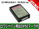 ●定形外送料無料●『Olympus/オリンパス』BLS-1 互換 バッテリー【ロワジャパン社名明記のPSEマーク付】