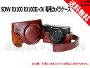 ●定形外送料無料●『SONY/ソニー』 DSC-RX100、DSC-RX100II、DSC-RX100III、RX100M4 専用カメラケース(ダークブラウン)