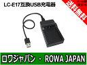 ●定形外送料無料●『CANON/キャノン』 LC-E17 LP-E17 互換 USB充電器 【ロワジャパン】