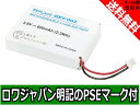 ●定形外送料無料●『NINTENDO / 任天堂』GAMEBOY Micro OXY-001 互換バッテリー