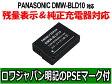●定形外送料無料●【残量表示&純正充電器対応】『Panasonic/パナソニック対応』DMW-BLD10 互換 バッテリー【ロワジャパン社名明記のPSEマーク付】