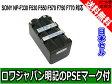 ●定形外送料無料●【増量】【実容量高】【日本セル】『SONY/ソニー対応』CCD-TR1 TR200 TR300 TR3000 の NP-F330 NP-F530 NP-F550 NP-F570 NP-F750 NP-F770 互換 バッテリー【ロワジャパンPSEマーク付】
