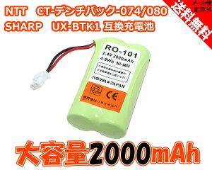 シャープ バッテリ コードレス デンチパック