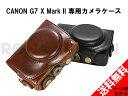 ●定形外送料無料●『CANON/キヤノン』PowerShot G7 X Mark II 専用 カメラケース CSC-G8【2色】(OLK-G7XII)