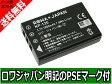 ●定形外送料無料●『KYOCERA/京セラ』BP-1500S 互換 バッテリー 【ロワジャパン社名明記のPSEマーク付】