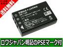 ●定形外送料無料●『PENTAX/ペンタックス』D-LI7 互換 バッテリー 【ロワジャパン社名明記のPSEマーク付】