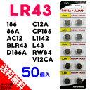 ●定形外送料無料●【50個入】LR43 (AG12/186/L1142/V12GA互換) 1.5V アルカリ ボタン形 電池