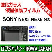 ●新品SONYNEX3.NEX5対応液晶保護フィルム(ハードタイプ)