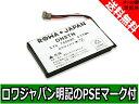 【ロワジャパンPSEマーク付】NTT 東日本 Netcommunity SYSTEM αNX BX シリーズ の 電池パック-102 コードレスホン 電話機用 バッテリー