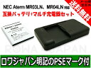 ●定形外送料無料●『NEC/日本電気』LTEモバイルルータ Aterm MR03LN MR04LN の AL1-003988-001 互換 バッテリー と USB マルチ充電器 セット【ロワジャパンPSEマーク付】