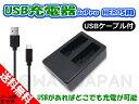 ●定形外送料無料●【2個同時充電可能】『GoPro/ゴープロ』HERO5 Black AABAT-001 用 AADBD-001 互換 USB 充電器【ロワジャ...