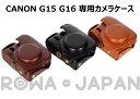 ●定形外送料無料●『CANON/キャノン』PowerShot G15 G16 專用の カメラケース PSC-G2【ライトブラウン】