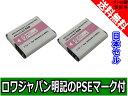 ●定形外送料無料●【2個セット】【日本セル】『OLYMPUS/オリンパス』LI-50B 互換バッテリー【ロワジャパン社名明記のPSEマーク付】