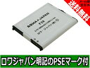 ●定形外送料無料●『NTT DOCOMO/ドコモ』F28 互換 バッテリー 【ロワジャパン社名明記のPSEマーク付】