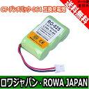 ●定形外送料無料●『NTT』コードレス 子機用充電池 【CT-デンチパック-064】 (大容量バッテリ 通話時間アップ)