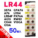 ●定形外送料無料●【50個入】 LR44 (357A A76 AG13 CX44 G13A GPA76 L1154 L1154F PX76A RW82 V13GA互換) 1.5V アルカリ ボタン 電池