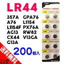 ●定形外送料無料●【200個入】 LR44 (357A A76 AG13 CX44 G13A GPA76 L1154 L1154F PX76A RW82 V13GA互換) 1.5V アルカリ ボタン 電池