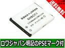 ●定形外送料無料●【増量】『SoftBank/ソフトバンク』SHBCC1 互換 バッテリー 【ロワジャパン社名明記のPSEマーク付】