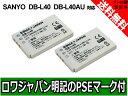 ●定形外送料無料●【2個セット】『SANYO/三洋電機』DB-L40 互換 バッテリー 【ロワジャパン社名明記のPSEマーク付】