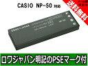●定形外送料無料●『CASIO/カシオ』NP-50 互換 バッテリー 【ロワジャパン社名明記のPSEマーク付】