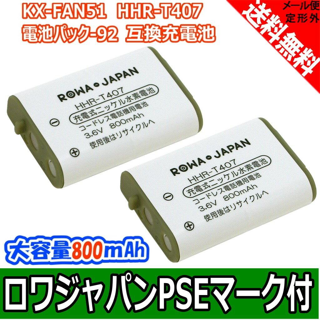 ●定形外送料無料●【2個セット】【KX-FAN51/HHR-T407/CT-092/電池パック-092】対応 コードレスホン 子機